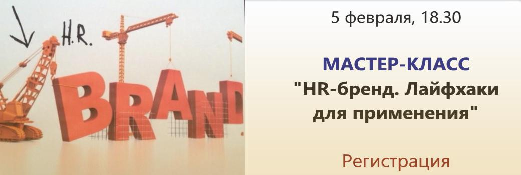 обучение HR-бренд